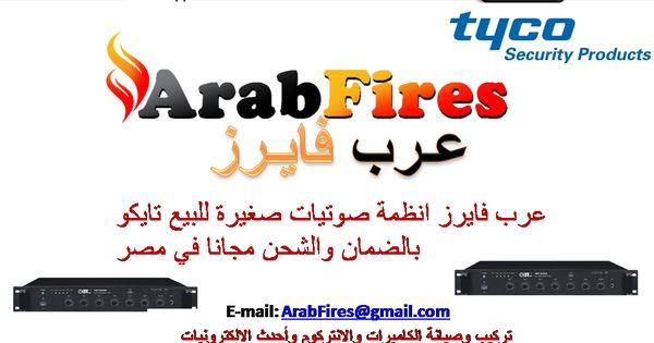 عرب فايرز انظمة صوتيات صغيرة للبيع تايكو بالضمان والشحن مجانا في مصر Tech Company Logos Company Logo Sound System