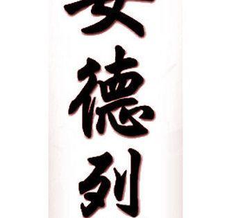 El Nombre De Andrea En Chino Chineame Com Tatus De Nombres Tatuajes De Nombres Tatuajes Letras Chinas