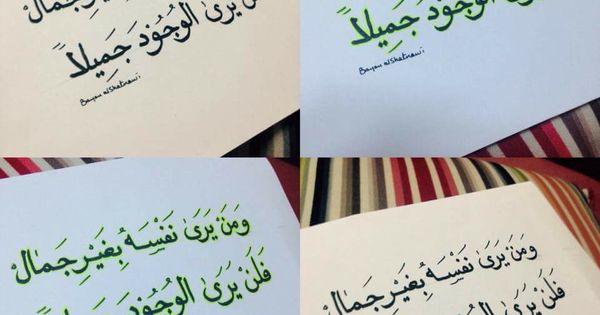 ومن يرى نفسه بغير جمال فلن يرى الوجود جميلا خطي My Artwork Arabic Calligraphy Calligraphy
