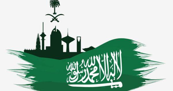 المملكة العربية السعودية باليوم الوطني في 23 سبتمبر استقلال سعيد ال سعودي اليوم الوطني Png والمتجهات للتحميل مجانا National Day Saudi Happy National Day National Day
