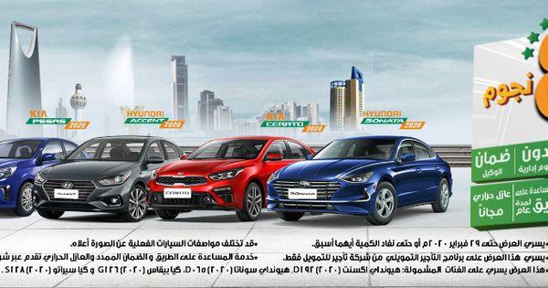 Offer 2020 Autostar Offer Ads