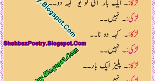 girl and boy in hotel funny jokes 2017 latest shahbazpoetry blogspot com pinterest funny