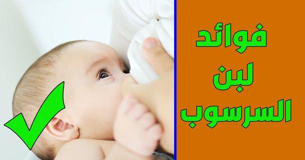 فوائد لبن السرسوب لحديثي الولادة ومدة الرضاعة الطبيعية لحديثي الولادة Parenting Hacks Parenting Baby Face