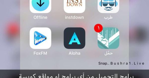 Pin By Maznih Alharbi On تطبيقات الايفون Iphone App Layout Application Iphone Programming Apps