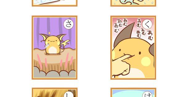 Mini Chibi Raichu Adventures 35 Pokemon Chibi Raichu Pinterest