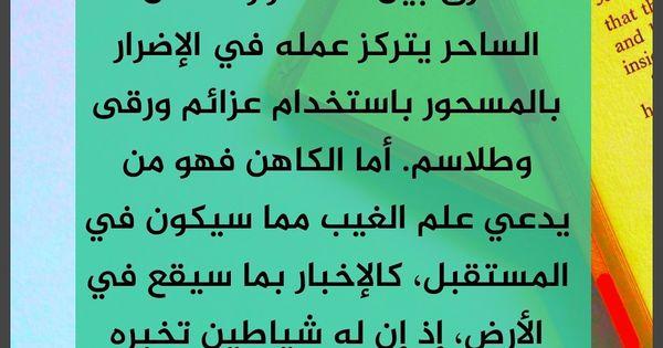 ما الفرق بين الكاهن والساحر Puns Alai