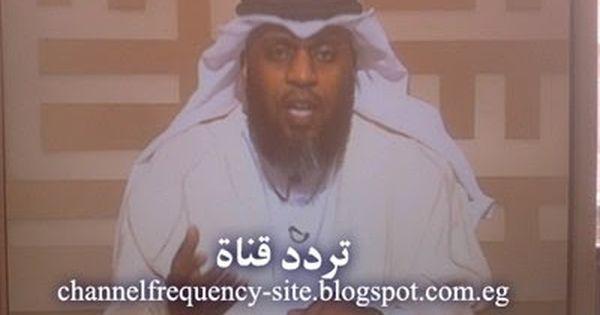 تردد قناه نور دبى على النايل سات 2017 2018 Noor Dubai Dubai Incoming Call Screenshot Incoming Call