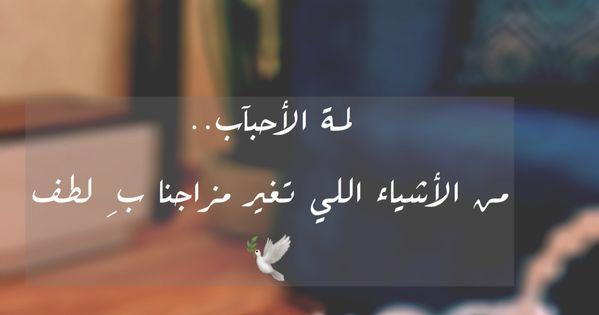 صور لمة الأحباب Arabic Quotes Islamic Quotes Wallpaper Arabic English Quotes
