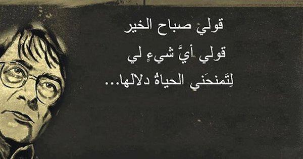 قولي صباح الخير قولي أي شيء لي لتمنحني الحياة دلالها محمود درويش شاعر فلسطيني Words Image Movie Posters