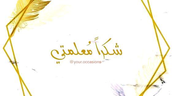 Happy Teachers Day Qatar School يوم المعلم العالمي يوم المعلم القطري يوم المعلم قطر مدارس قطر ط In 2020 Happy Teachers Day Teachers Day Funny Iphone Wallpaper