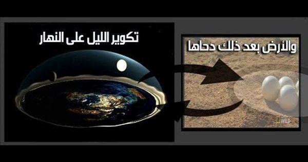 الأرض مسط حة ما يقوله ذاكر نايك عن الأرض أيهم الأقرب للمنطق في رأيكم Youtube Movie Posters Reality Today