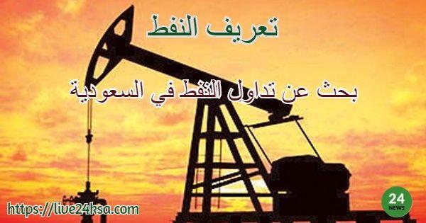 تعريف النفط بحث عن تداول النفط في السعودية 2019 Movie Posters Movies Trading