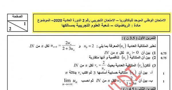 وطني 2020 في الرياضيات باك علوم تجريبية مع التصحيح عربية و فرنسية-تجريبي in  2020 | Boarding pass, Airline, Travel