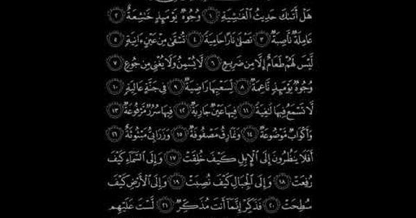 Quran سورة الغاشيه عبدالودود حنيف من اجمل التلاوات Top Videos Youtube Videos Youtube