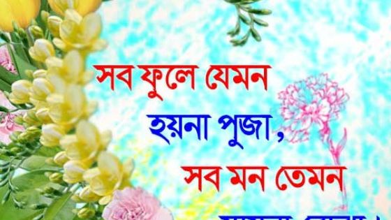 Bangla Status For Whatsapp Facebook In Bengali Good Evening Wallpaper Bangla Love Quotes Good Morning Images
