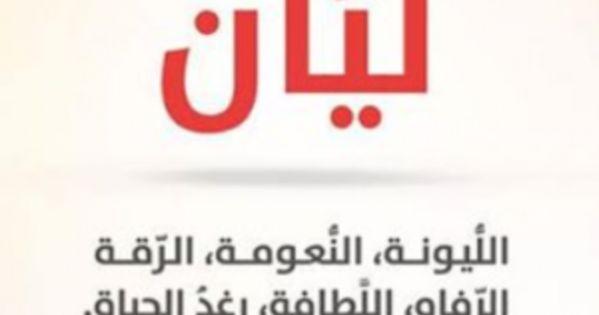 معنى اسم ليان صفات حاملة اسم ليان Arabic Calligraphy Calligraphy