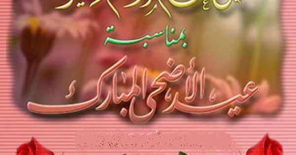 رمزيات انستقرام عيد الاضحى 2017 رمزيات انستقرام العيد الاضحى تواصل ون Eid Greetings Islamic Art Neon Signs