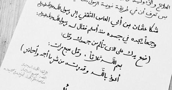 احياء السنن المهجورة Allah Tip Of The Day Life Daily Sunan Teachings Islamic Posts Islam Holy Quran Good Arabic Quotes Peace Be Upon Him Teachings
