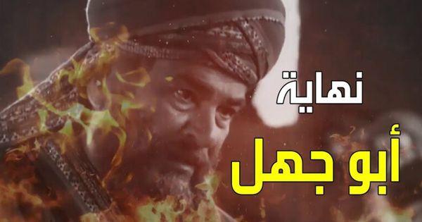 كيف مات ابو جهل ومن قتله ودوره في غزوة بدر Fictional Characters Movie Posters Poster