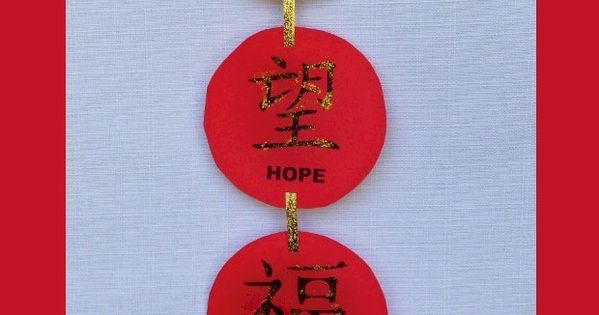 Chinese Characters Printable Craft for Kids. Create a Chinese New Year decoration.