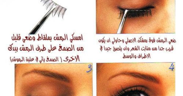 Eyelash Instillation Beauty Lipstick Hair Accessories