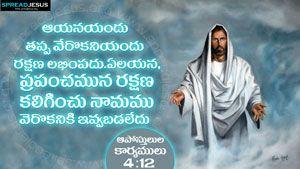 Telugu Bible Quotes HD,Wallpapers APOSTULULA KARYAMULU 412