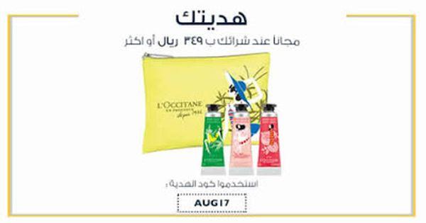 عروض وهدايا موقع لوكستيان Loccitane