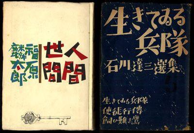 文字が演じる書物の表情 その4 文字 花森 探検
