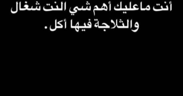 Pin By Memeya On Arabic Sayings Jokes Quotes Funny Words Laughing Quotes
