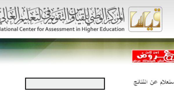 الإستعلام عن نتائج قياس التحصيل الدراسي المركز الوطني للقياس والتقويم Higher Education Education Assessment