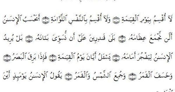 Surat Qiyamah Teks Membaca Surat