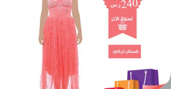 فستان خطوبة او سهرة مرصع ببريق التألق من أعلى الفستان مزودة بزركشة من الاسفل لون زهر وردي موضة 2014 Dresses F Dresses Strapless Dress Formal Formal Dresses