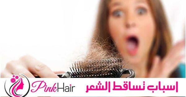 ما هي اسباب تساقط الشعر بغزارة وهل ي مكن تجنبها Pinkhair Pink Hair Hair Pink