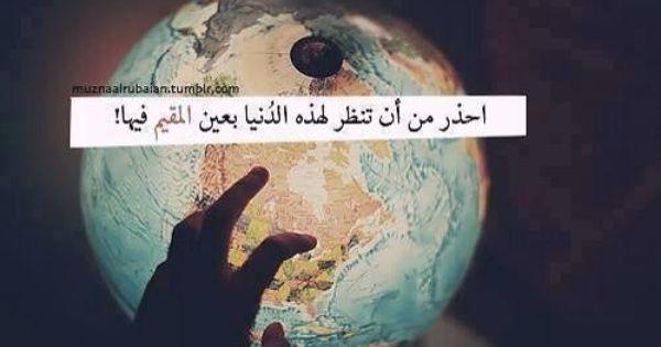 اللهم لا تجعل الدنيا اكبر همنا Photo Quotes Quran Verses Beautiful Words