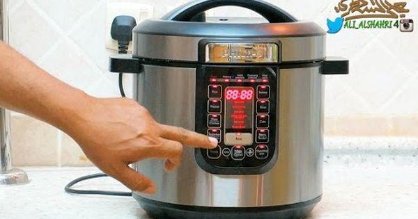 قدر الضغط الكهربائي قدر العزوبية قدر المعلمات شرح طريقة التشغيل تجربة طبخ كبسة تجربة شكشوكة Youtube Rice Cooker Cooker Food