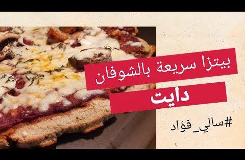 بيتزا سريعة جدا بالشوفان للدايت سالي فؤاد Youtube In 2020 Cooking Recipes Recipes Food
