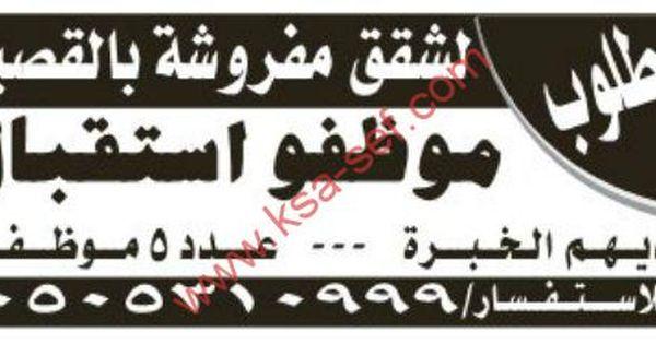 مطلوب موظفو استقبال لشقق مفروشة بالقصيم ملتقى السعودية صحيفة وظائف الكترونية Calligraphy Arabic Calligraphy Arabic