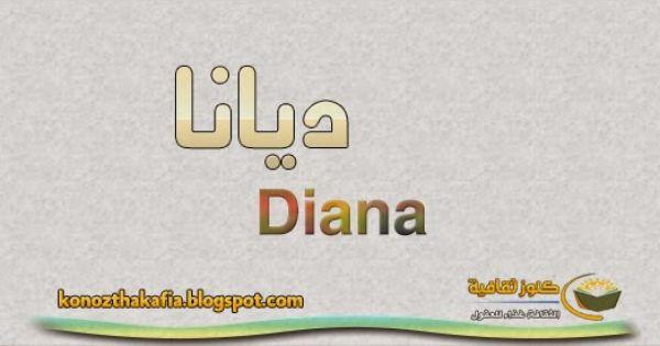 معنى اسم ديانا وشخصيتها في علم النفس وحكم التسمية بهذا الاسم Tech Company Logos Company Logo Diana