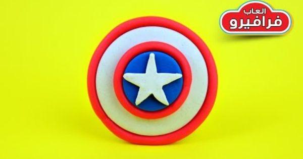 تشكيل الصلصال درع كابيتن امريكا العاب معجون الصلصال صلصال لعب اطفال Superhero Captain America Peace Symbol