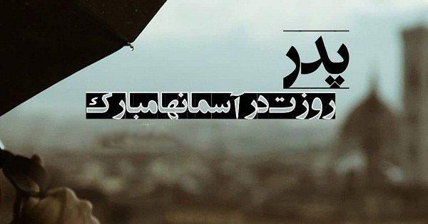 پدر آسمانی شده In 2021 Persian Poetry Persian Poem Calligraphy Persian Quotes