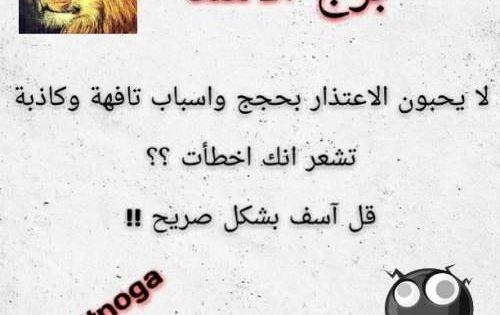 برج الاسد اليوم مميزاته وعيوبه كاملة موقع مصري Words Quotes Words Quotes