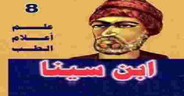 Gdbooks4u كتاب إبن سينا علم أعلام الطب عاطف محمد Arabic Books Books Blog Posts