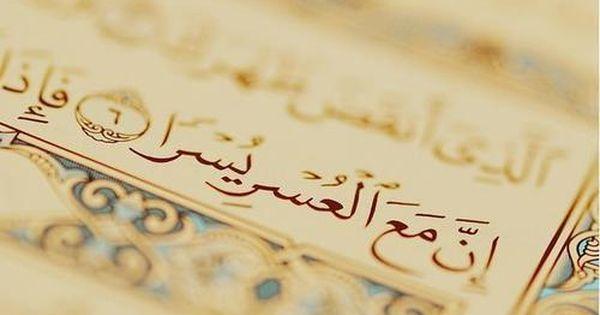 صور ايات قرانية ان مع العسر يسرا Islamic Quotes Photos For Facebook Quran Book