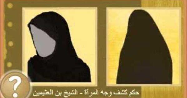 حكم كشف وجه المرأة وكفيها الشيخ بن العثيمين Mona Lisa Artwork Mona