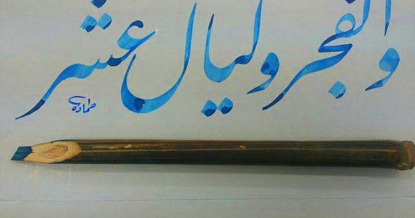 Desertrose والفجر وليال عشر Islamic Art Calligraphy Islamic Calligraphy Islamic Art