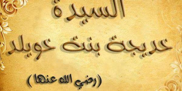 قول خديجة للرسول عند نزول الوحي Arabic Calligraphy Calligraphy