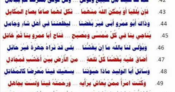 قصيدة أبي طالب في نصرة النبي محمد بن هادي المدخلي Math Math Equations