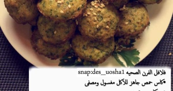 Pin By Mona El Roo7 On وصفات صحية Cooking Recipes Cooking Recipes