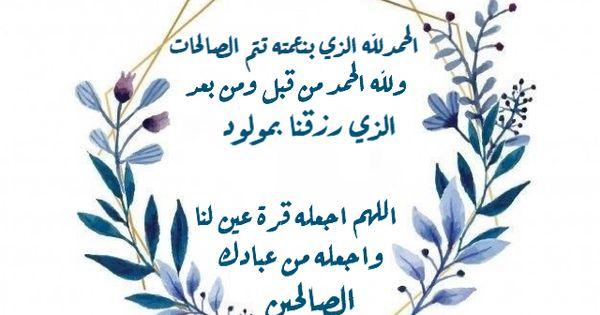 رزقني الحمد لله الذي بنعمته تتم الصالحات رزقت بمولود