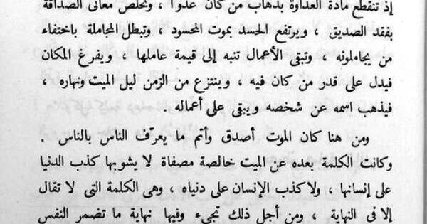 الموت أصدق مصطفى صادق الرافعي Quotations Quotes Arabic Words